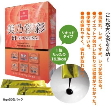 美容サプリメント ダイエット 美肌 肌再生 便秘 腸内環境 日本成人病予防協会推奨品 アンチエイジング