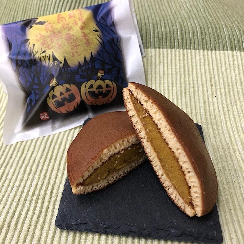 千葉県いすみ市季節の和菓子屋通販高橋製菓 パンプキンどら焼き
