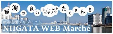 NIIGATA WEB marché