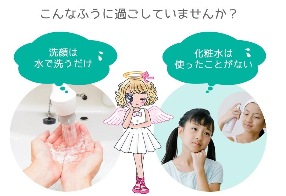 10歳からのスキンケア ニキビ・肌荒れ予防 子ども用洗顔・化粧水