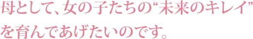 ニキビ・肌荒れ予防の洗顔・化粧水 開発者 福島由美