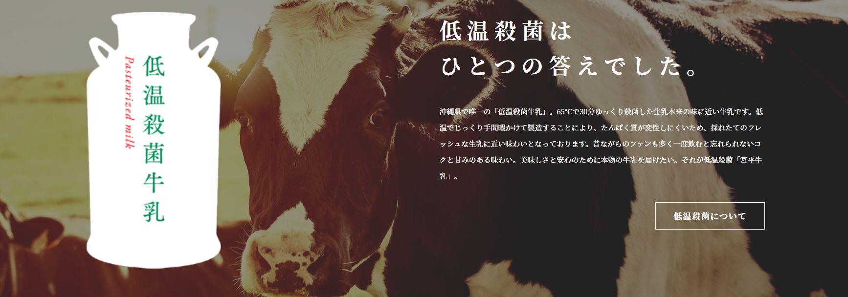 低温殺菌について|宮平牛乳を扱った宮平ジェラート(アイスクリーム)の通販オンラインショップ|沖縄宮平グッズ