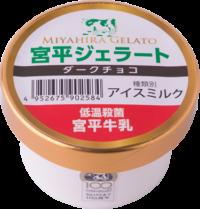 宮平ジェラートダークチョコ|宮平牛乳を扱った宮平ジェラート(アイスクリーム)の通販オンラインショップ|沖縄宮平グッズ