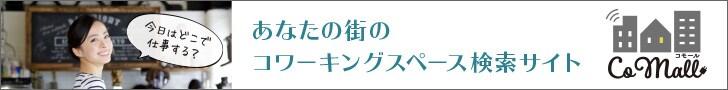 コワーキングスペース 検索サイト & WEBマガジン | CoMall (コモール)