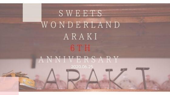 大切な記念日を演出する東京蓮根のケーキ屋さん SweetsWonderLandAraki スイーツワンダーランドアラキ