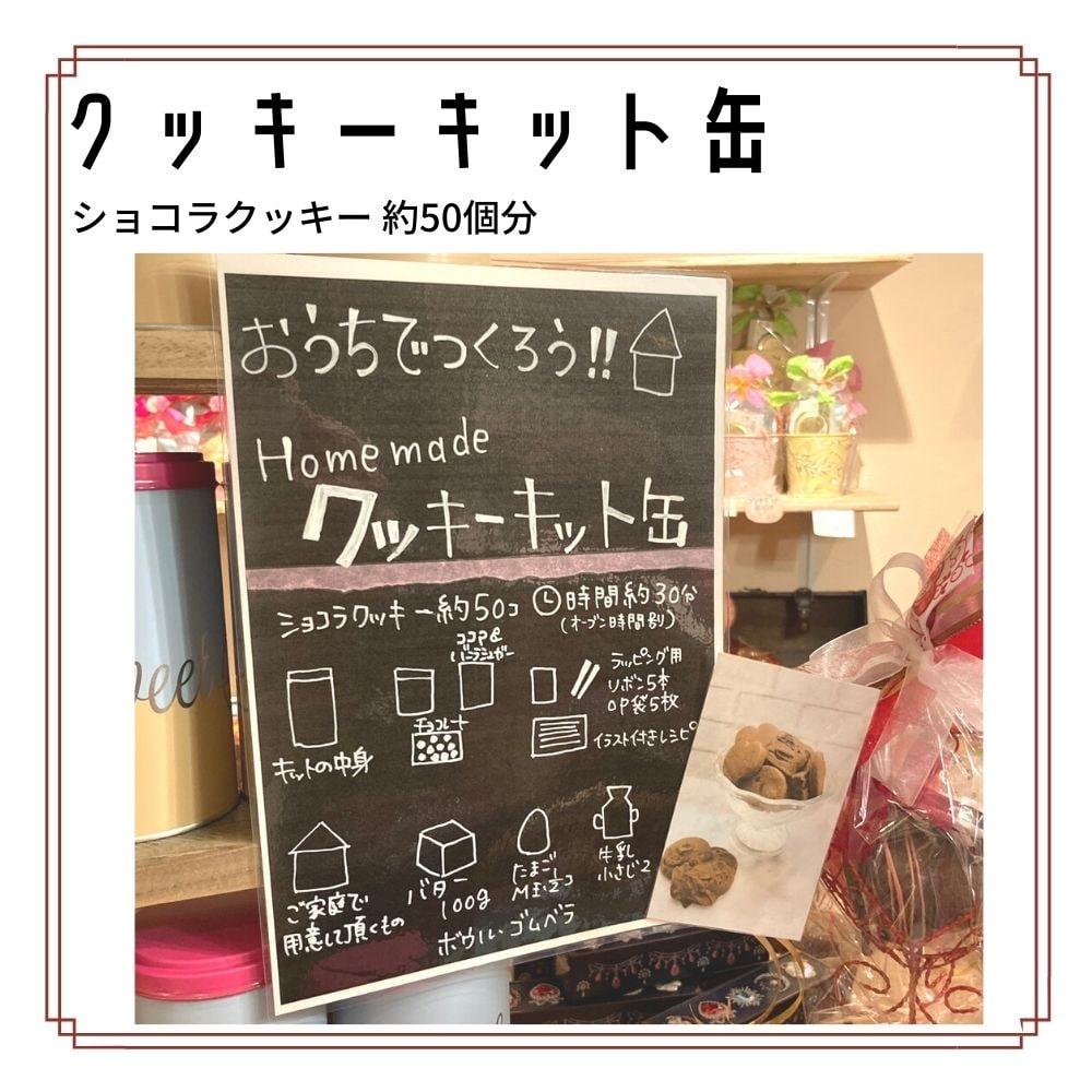 クッキーキット缶大切な記念日を演出する東京蓮根のケーキ屋さん SweetsWonderLandAraki スイーツワンダーランドアラキ