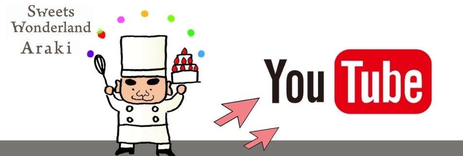 ユーチューブ Youtube 動画洋菓子お菓子屋 大切な記念日を演出する東京蓮根のケーキ屋さん SweetsWonderLandAraki スイーツワンダーランドアラキ