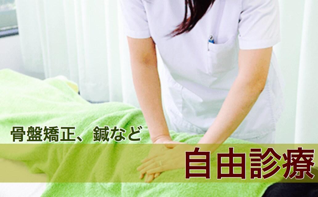 リーフ鍼灸整骨院おゆみ野本院自由診療