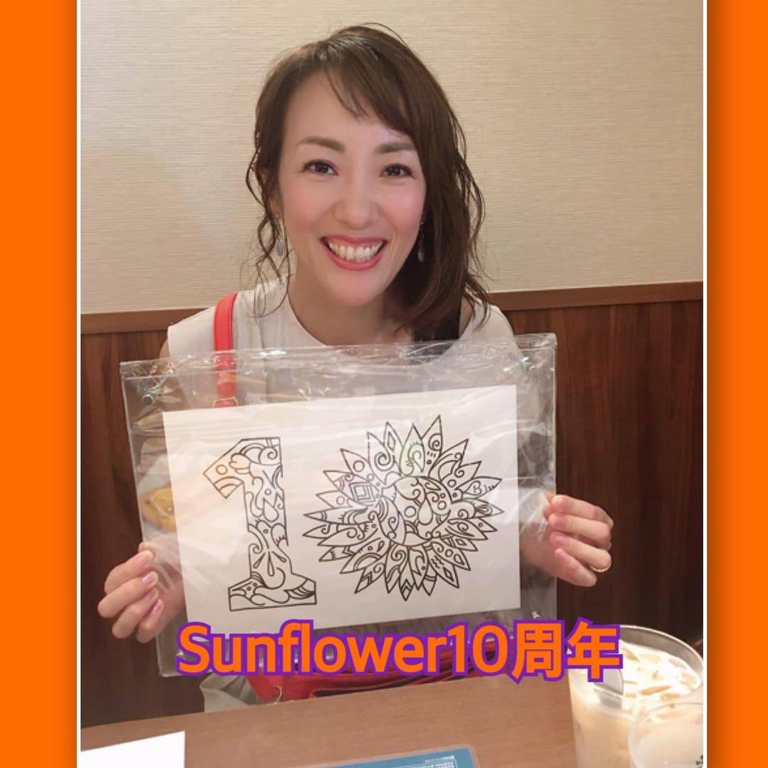 Sunflower10周年