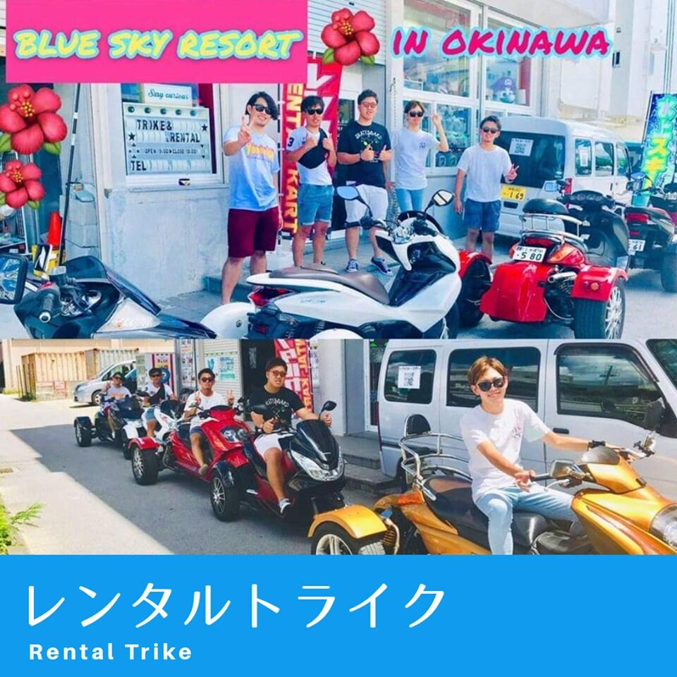 沖縄のアクティビティでレンタルトライク