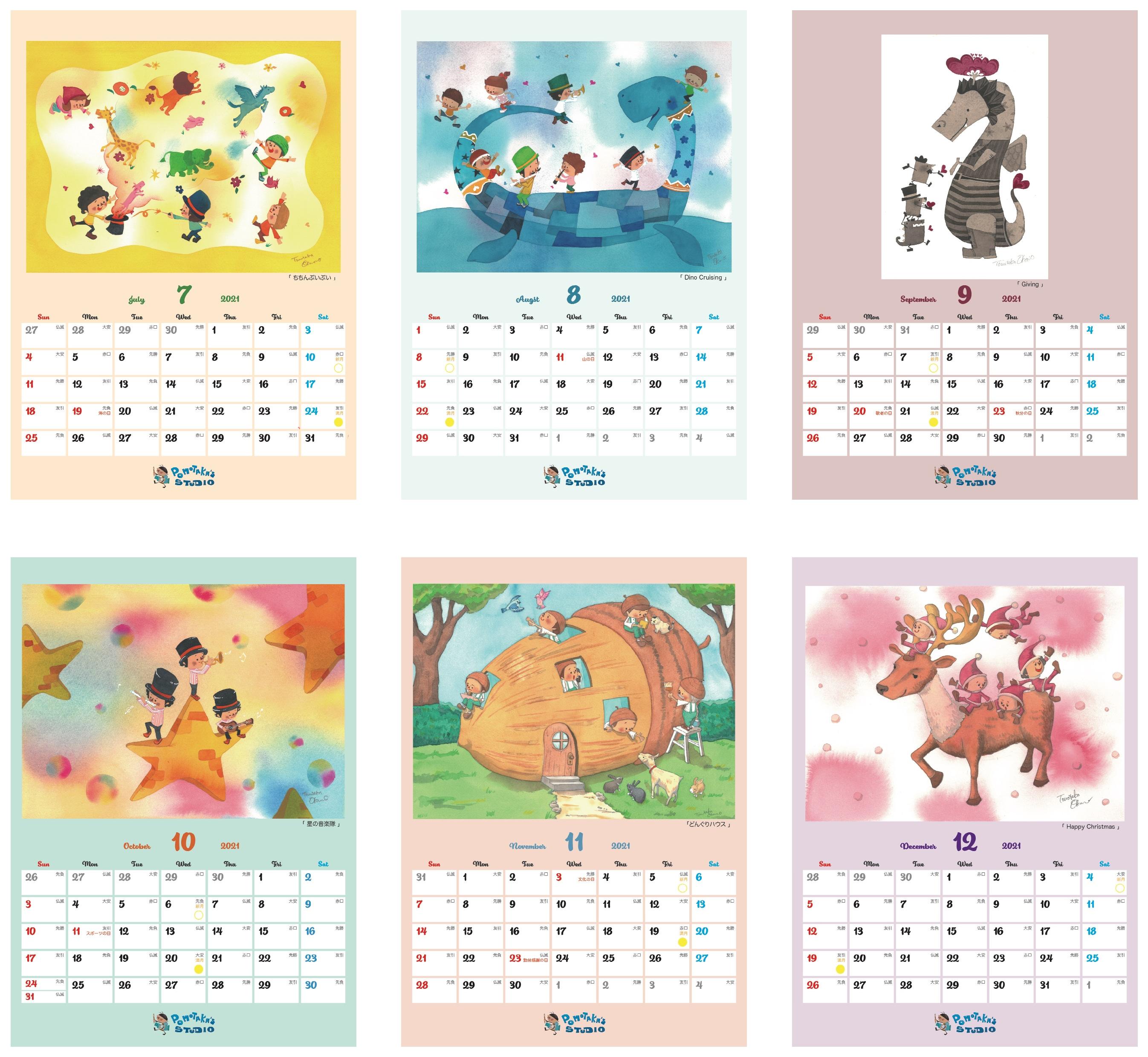 A3壁掛けカレンダー7月8月9月10月11月12月_Pomotaka's Studio_岡野友敬
