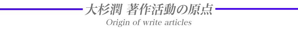 大杉潤 著作活動の原点