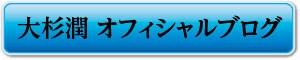 大杉潤公式ブログ