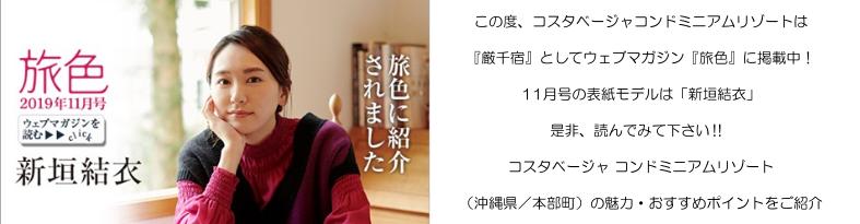 『厳千宿』としてウェブマガジン『旅色』に掲載中!