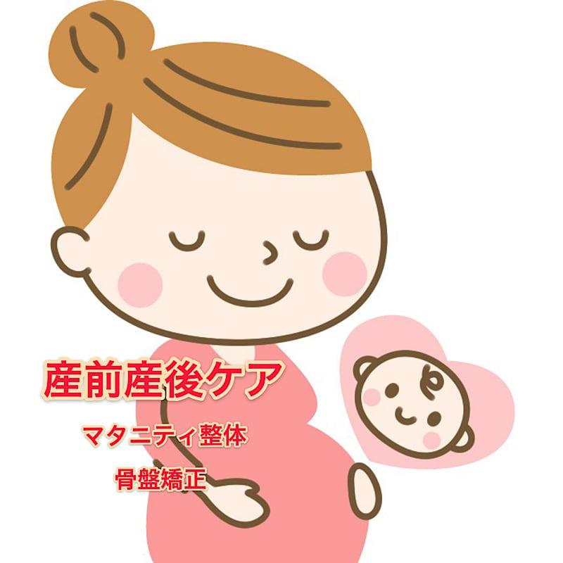 定期購入【産前産後ケア】マタニティ整体・骨盤矯正