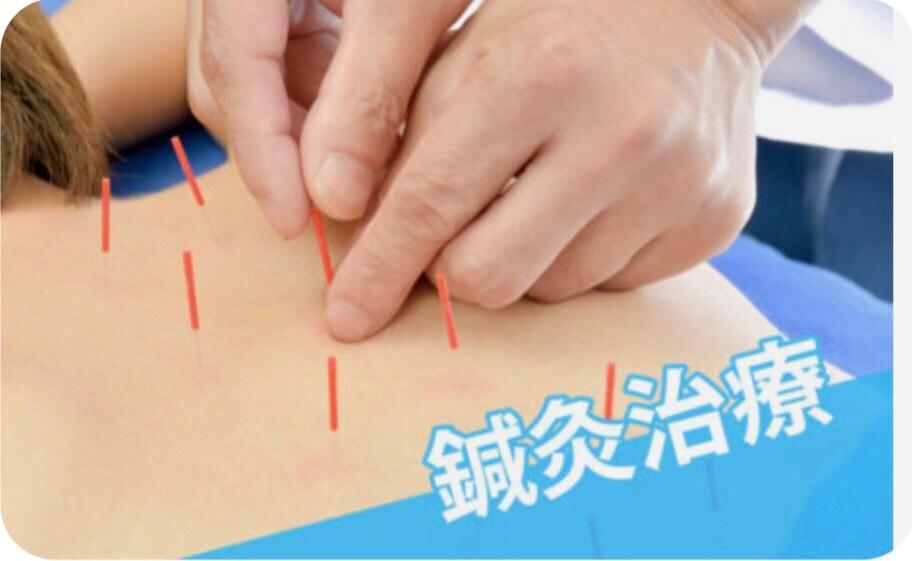 鍼灸治療|うるま市石川の整骨院のあずま鍼灸整骨院/接骨院/整体におまかせ。肩こり、腰痛、交通事故によるむちうち治療、リハビリ、ヘルニア、マッサージ
