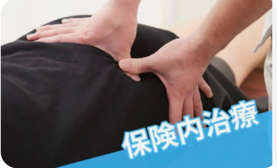 保険内治療|うるま市石川の整骨院のあずま鍼灸整骨院/接骨院/整体におまかせ。肩こり、腰痛、交通事故によるむちうち治療、リハビリ、ヘルニア、マッサージ
