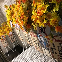 造花 レンタル お祝い 周年 バー