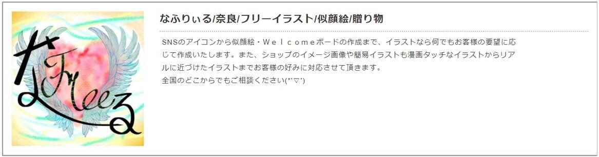 なふりぃる/奈良/フリーイラスト/似顔絵/贈り物