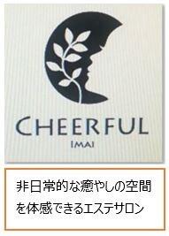 Cheerful~ちあふる