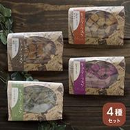 【送料無料】キューブラスク4種セット (紅芋とミルクx1袋、ジンジャーと黒糖x1袋、みそピーナッツときなこx1袋、ビーグと抹茶x1袋)