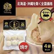 【送料無料】 冷凍・焼き小籠包「金武アグー」6個入りx4袋(北海道、沖縄を除く全国)