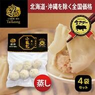 【送料無料】 冷凍・蒸し小籠包「金武アグー」6個入りx4袋(北海道、沖縄を除く全国)
