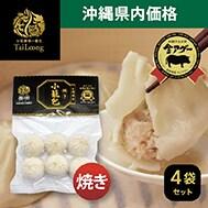 【送料無料】 冷凍・焼き小籠包「金武アグー」6個入りx4袋(沖縄県内価格)
