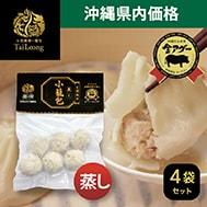 【送料無料】 冷凍・蒸し小籠包「金武アグー」6個入りx4袋(沖縄県内価格)