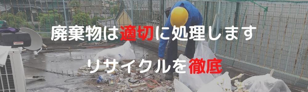 廃棄物は適切に処理します。リサイクルを徹底。