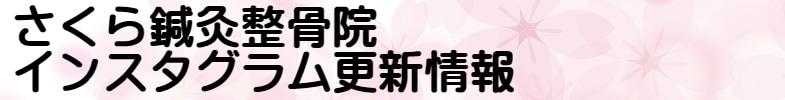 京都市伏見区さくら鍼灸整骨院、シータヒーリング®、産後の骨盤矯正、骨盤矯正、マタニティ整体、アクシスメソッド、アトピー、セルフホワイトニング【併設:さくら整体院、心癒庵(ここゆあん)】