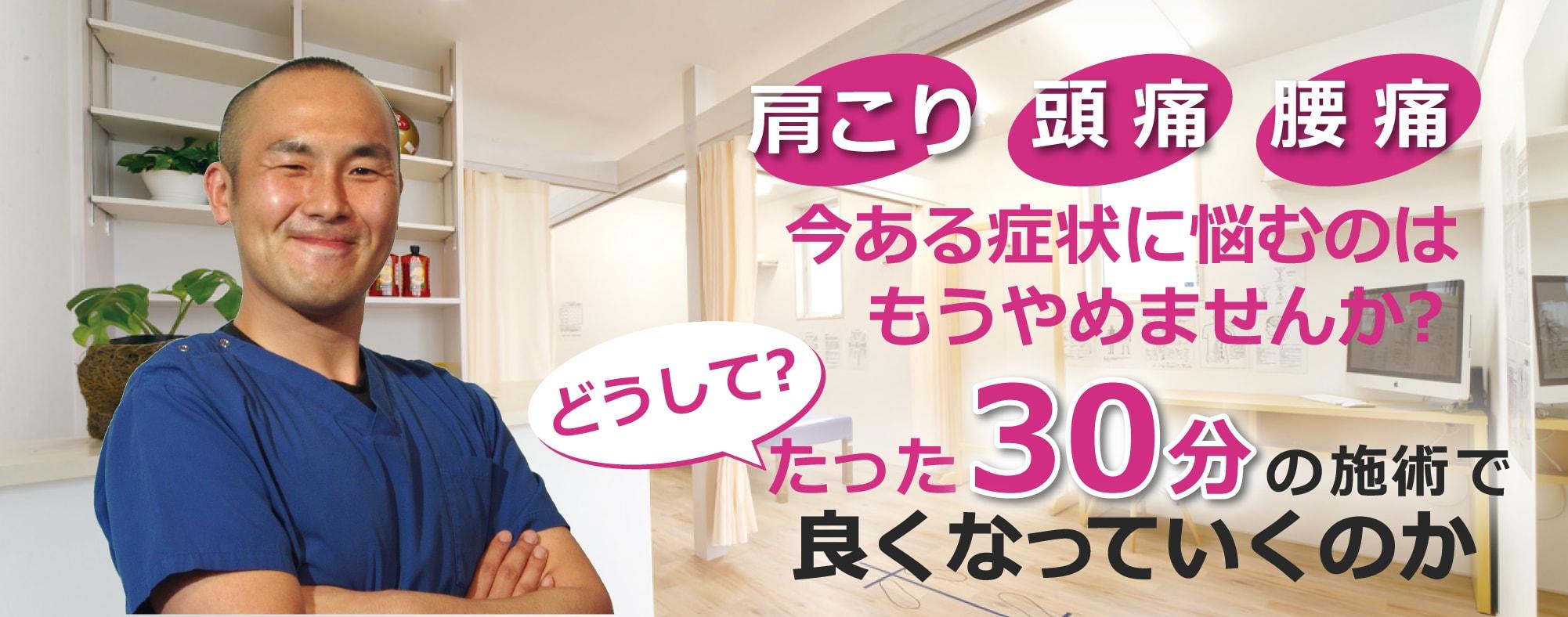 富山で整体・骨盤矯正なら|一回で骨盤の変化を体感できる富山の整体院|肩こり・頭痛・腰痛を根本から良くしていきます。