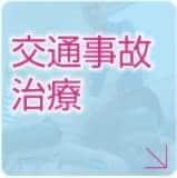 交通事故治療リンク画像