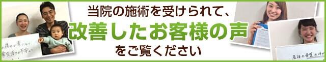 会津若松市接骨院【なかむらファミリー接骨院】お客様の声