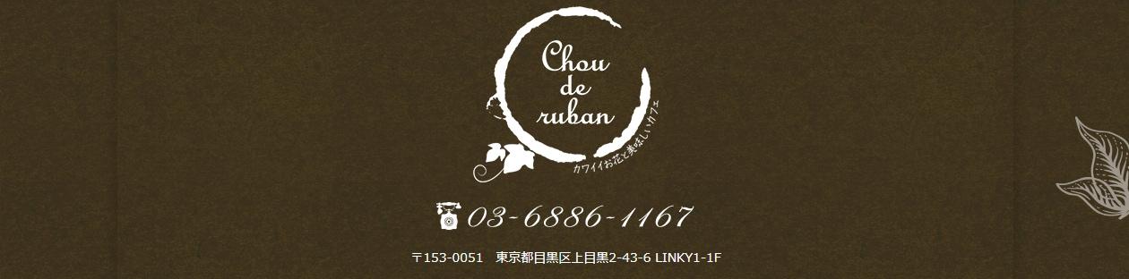 中目黒フラワーカフェ「シュードゥリュバン(chouderuban)」
