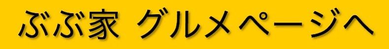 京都祇園のランチ|ぶぶ家|お茶漬け