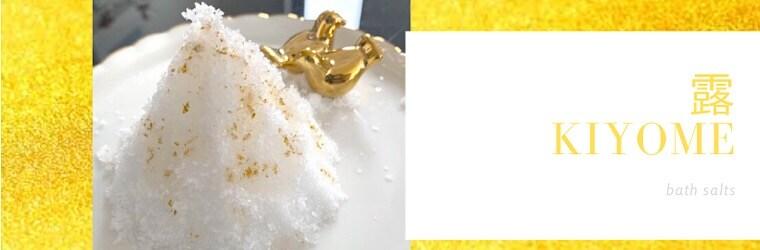 コンプレックスから生まれた国産無添加エステオイル/スリミングジェル 金箔×漢方-露tsuyu-  kiyome