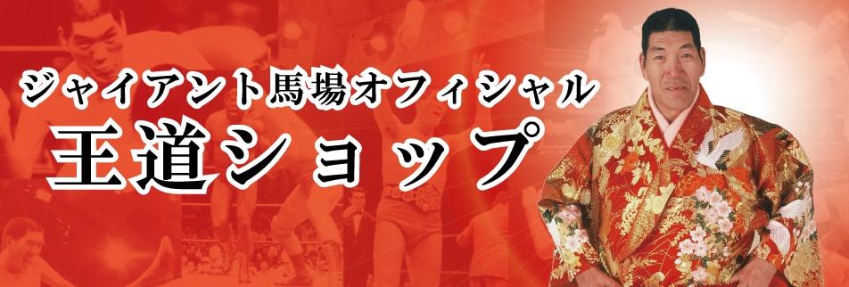 ジャイアント馬場 全日本プロレス