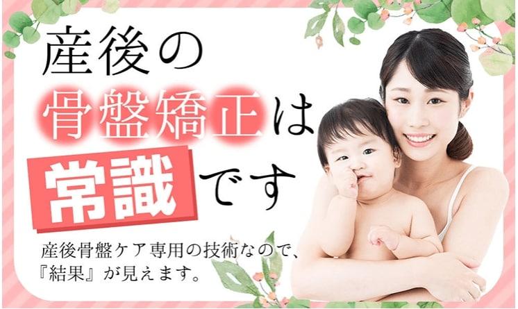 赤ちゃん産んだら当たり前 四日市で産後骨盤矯正受けるなら