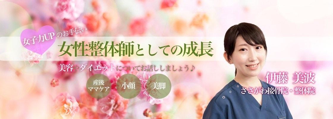 ささがわ接骨院・整体院スタッフ 伊藤美波の個人ブログ