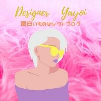デザイナーYAYOI  ブログ
