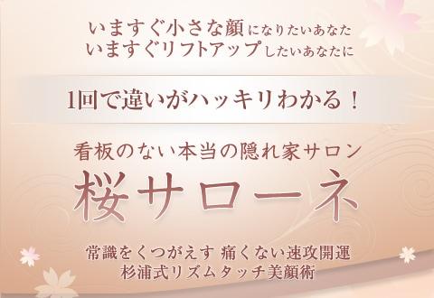 瞳ぱっちり輪郭スッキリ!名古屋桜サローネ