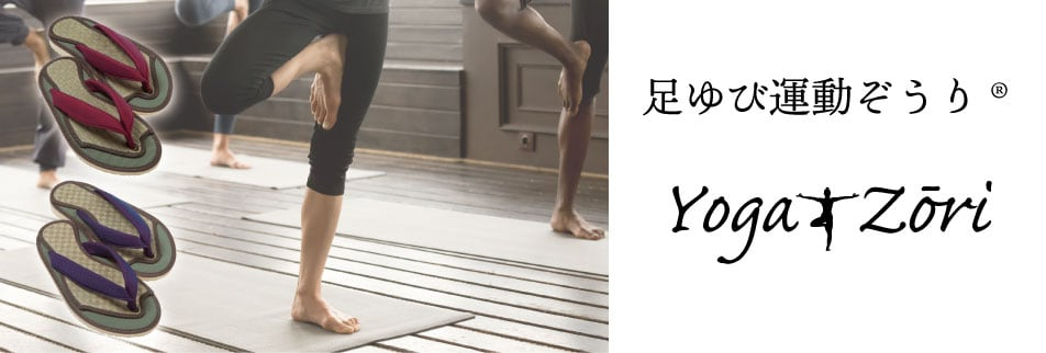 日本製 足ゆび運動ぞうり