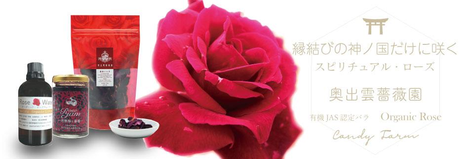 有機JAS認定バラ さ姫シリーズ