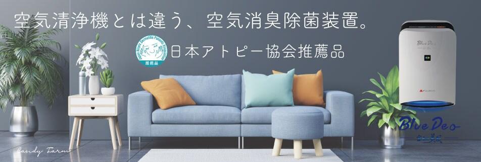 【 空気消臭除菌装置 BlueDeo(ブルーデオ)フジコー】日本製