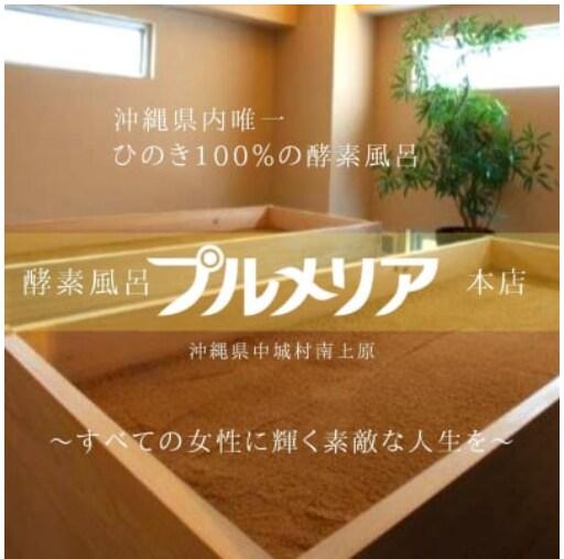 中城酵素風呂プルメリア