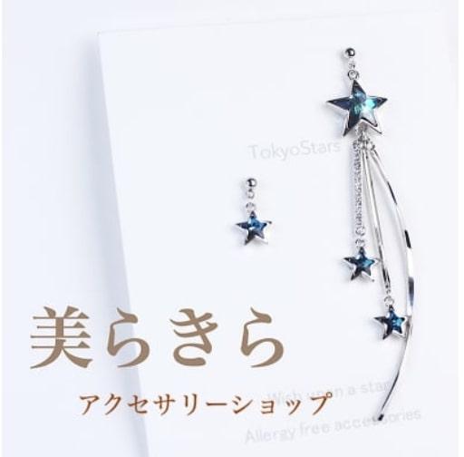 美らキラ【アクセサリーショップ通販】
