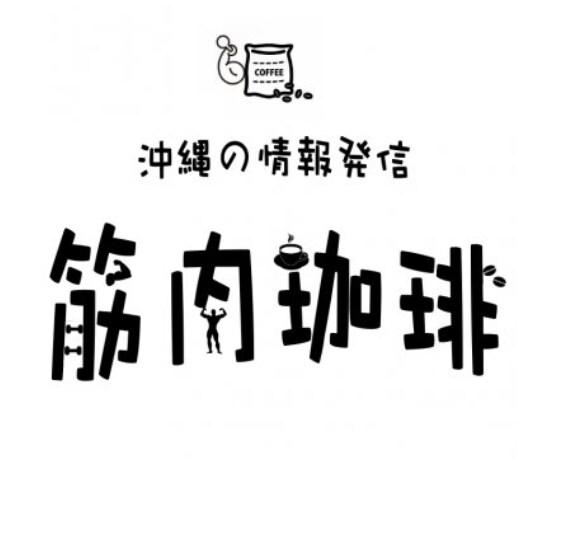 筋トレ・沖縄・ツクツク
