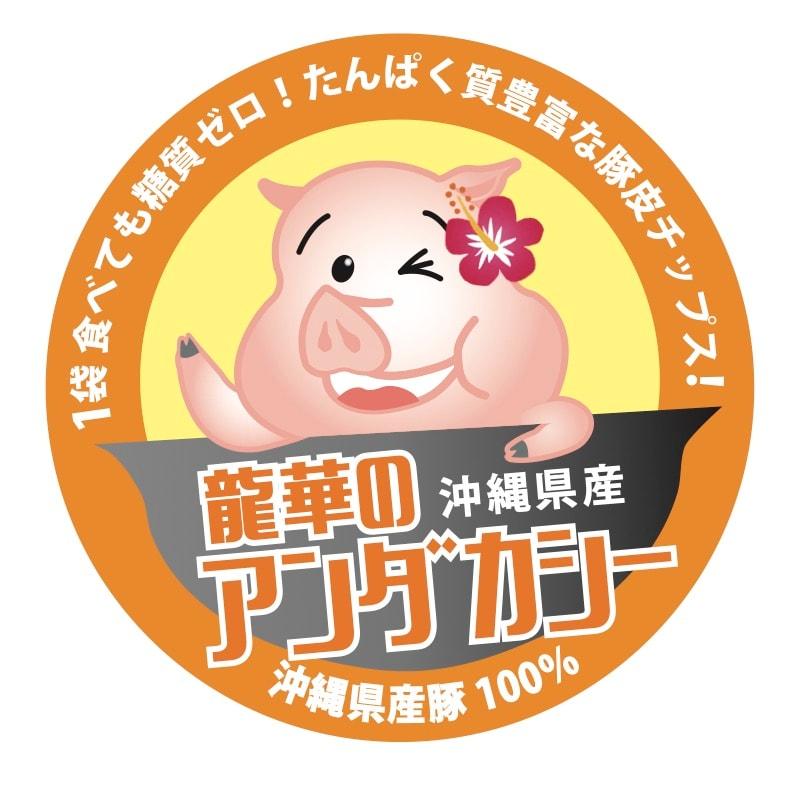 【公式】沖縄のお土産に喜ばれる|沖縄伝統のおやつ龍華のアンダカシー通販|元祖豚皮チップス |沖縄で生まれた糖質ゼロのおやつ