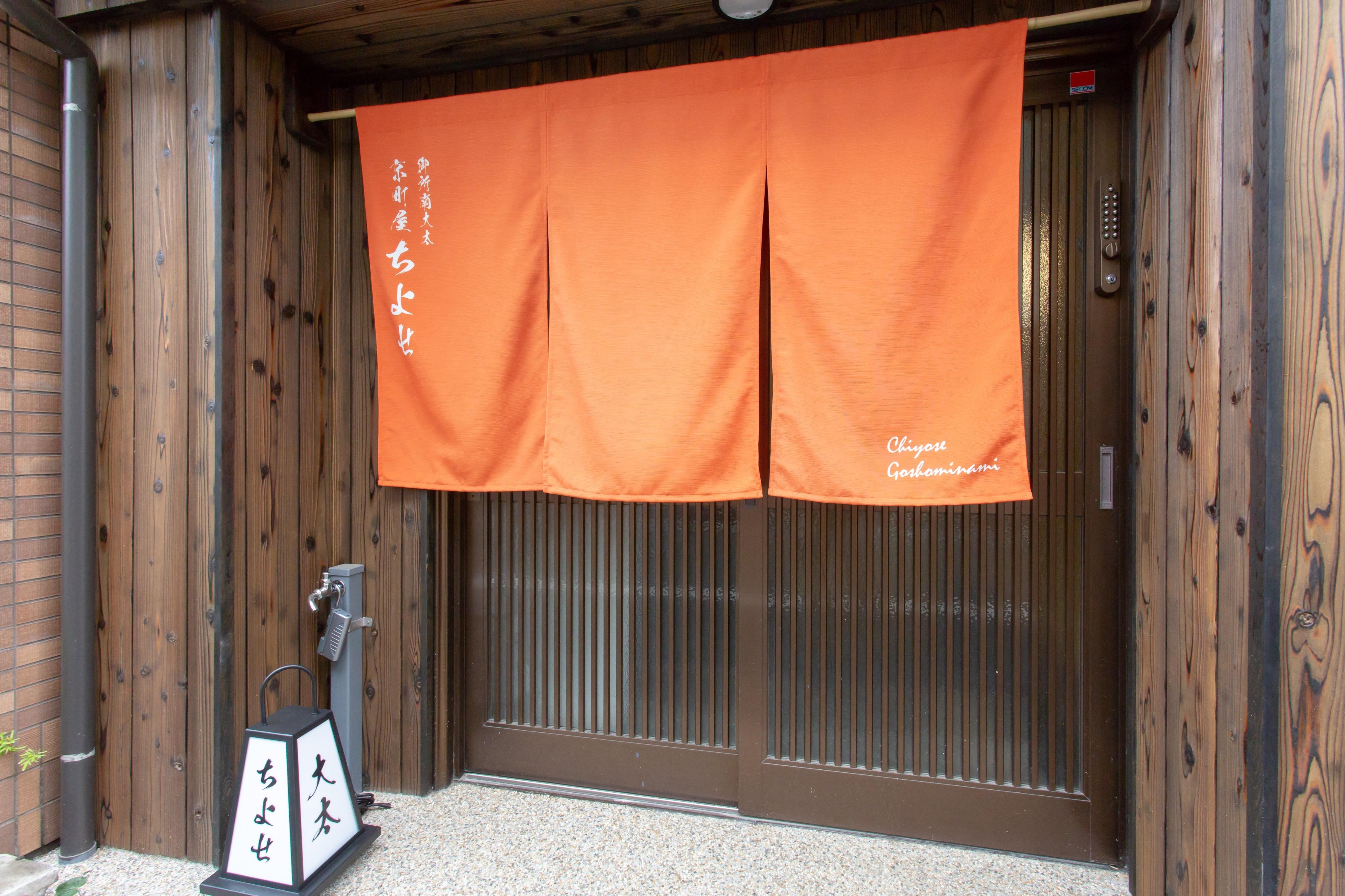京町屋ちよせ〜京都御所南〜/丸太町から徒歩1分!